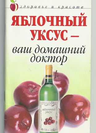 Яблочный уксус ваш домашний доктор