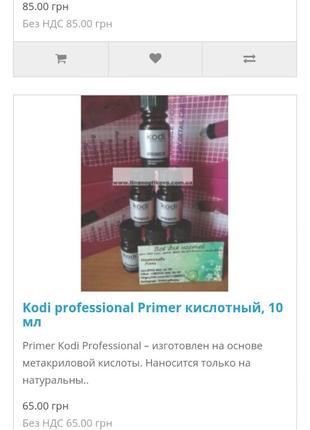 Праймер кислотный Kodi