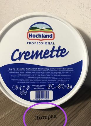 Крем-сир Hochland Cremette