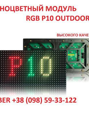 Полноцветный модуль RGB P10. Бегущая строка, комплектующие.
