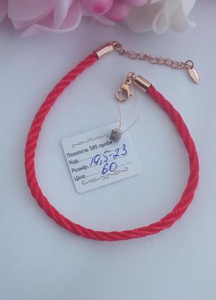 Красная нить, браслет позолота