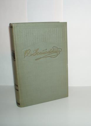 Ф. Достоевский Братья Карамазовы (части 1-3) том 9 1958 г 636с
