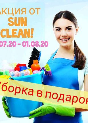 Уборка квартир домов офисов от Sun Clean - клининг от профи