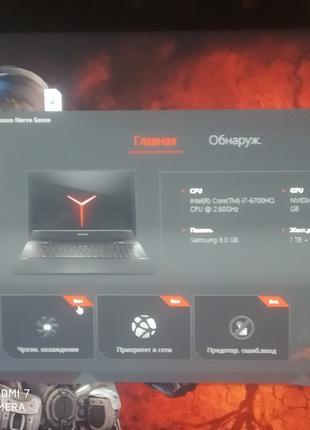 Ноутбук Lenovo Y700