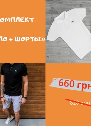 "Летний набор ""Футболка Поло + Шорты"" - 660 грн"