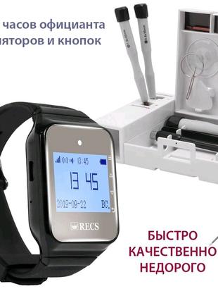 Ремонт пейджер часов официанта и кнопок вызова RECS
