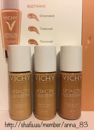 Тональный крем от морщин эффект лифтинга vichy liftactiv flexi...