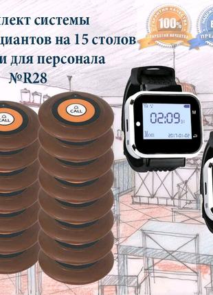 Готовый набор кнопок вызова для ресторана 15шт с часами