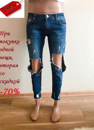 Джинсы, синие джинсы, рванные джинсы,джинсы скини,sale