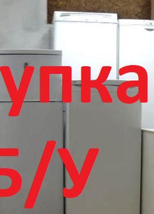 Утилизация Вывоз Холодильников Холодильная Камера Холодильник Лар