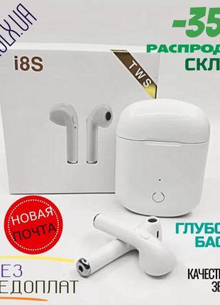 Наушники Гарнитура i8S TWS Беспроводные Bluetooth AirPods Наложка
