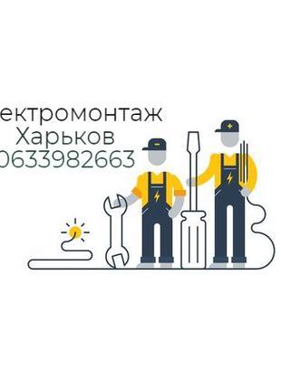 Электромонтажные работы. Электрик. Электромонтаж. Харьков