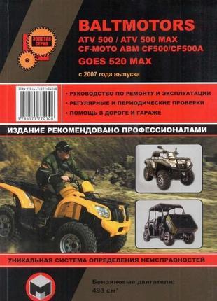Квадроциклы Baltmotors. Руководство по ремонту. Книга.