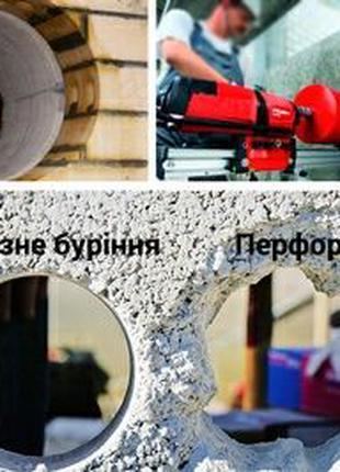 Алмазное сверлени Киев и область.Демонтажные работы.Алмазная резк