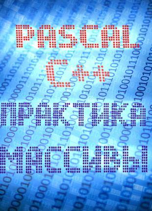 Продам практику Pascal и C++