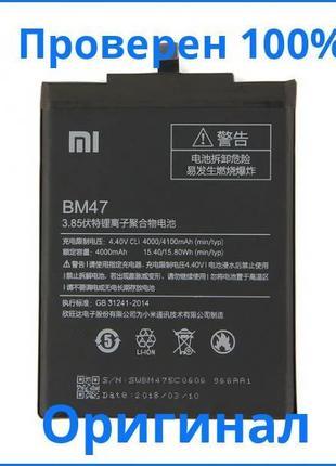 Аккумулятор Xiaomi Redmi 3 / BM47 (4000 mAh)