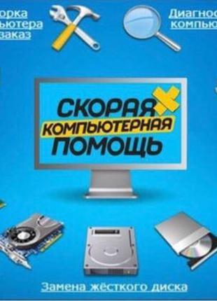 Ремонт ноутбуков и компьютеров, чистка установк Антивируса ПО чип