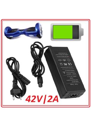 Зарядное для гироборда 42V 2A гироскутера зарядка адаптер блок