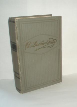 Ф. Достоевский Идиот 1957 г 736 с цена М.: Гослитиздат