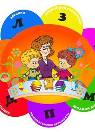 Підготовка дітей до школи, репетитор початкових класів, логопед