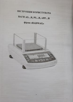 Аналитические весы RADWAG AS 220 R2 с поверкой .