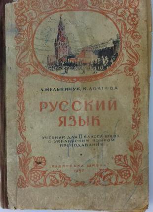 Учебник русского языка 1952