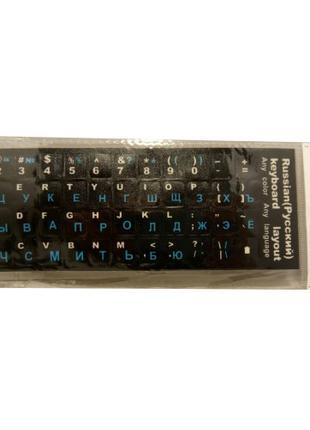 Матовые плотные Русские наклейки на клавиатуру 11х13