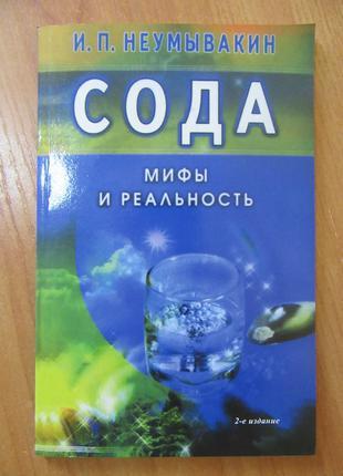 Иван Неумывакин. Сода. Миф и реальность