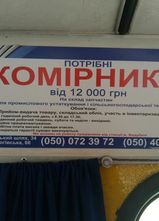 Реклама в маршрутках