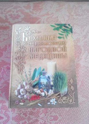 """Книга """"Большая энциклопедия народной медицины"""""""