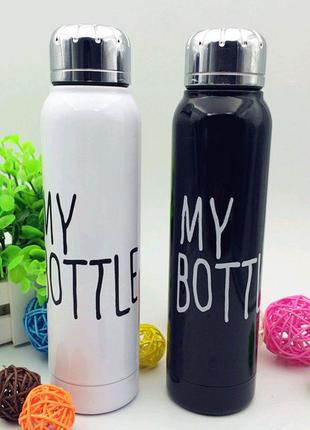 """Термос бутылка """"My Bottle"""""""