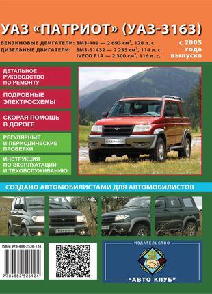 УАЗ Патриот / УАЗ-3163. Руководство по ремонту. Книга