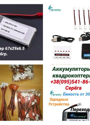 Аккумулятор батарея квадрокоптер для Syma  X5C X5S H5HW X5UW JJR