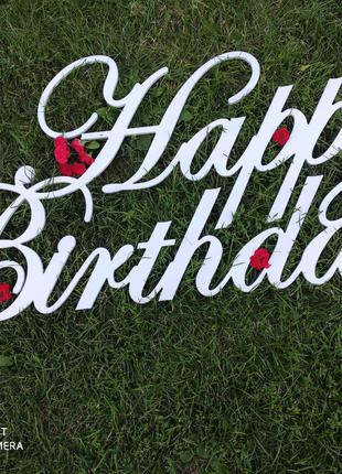Напис Happy birthday