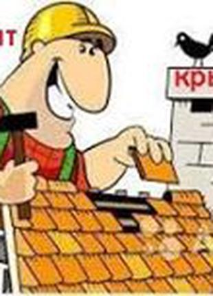 Капитальный и частичный ремонт крыши