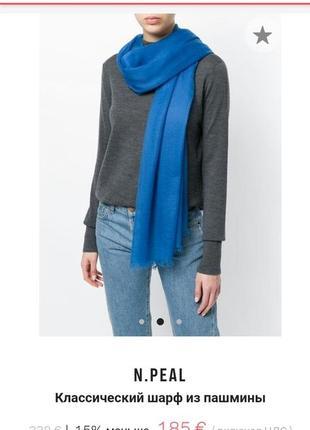 Мягчайший кашемировый шарф палантин, непал, ручная работа, паш...