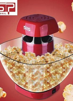 Попкорница аппарат для приготовления попкорна Popcorn maker DSP K