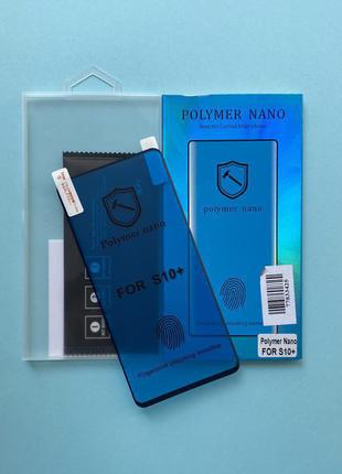 Защитная пленка Samsung S10 Plus