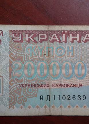 200000 Карбованцев 1994 года