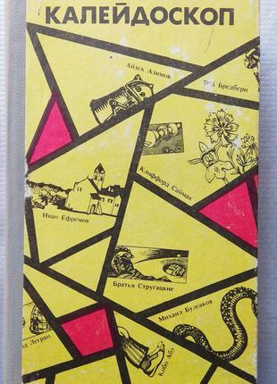 Калейдоскоп - Научно-Фантастические Повести и Рассказы, 1990