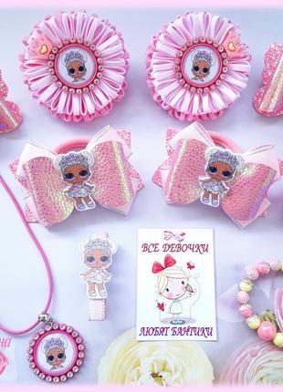Подарочный набор №1Бантики с куклами Лол из 10 предметов. НАЛИЧИЕ