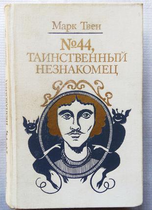 М. Твен - Таинственный Незнакомец, 1989