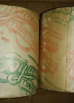 Туалетная бумага СССР
