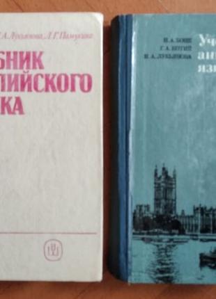 Учебник английского языка Бонк в 2-х частях Новый