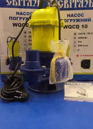 Дренажно-фекальный насос Світязь WQСD10 2000Вт 200 л/м ( WQD С...