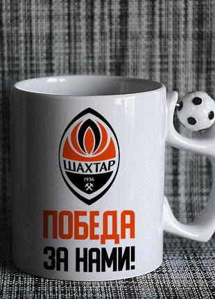 Чашка шахтёр победа за нами