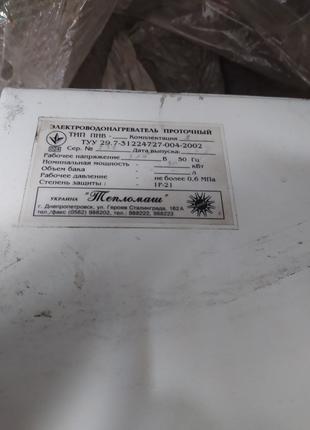 Водонагреватель проточный ПНВ-30   15+15 кВт