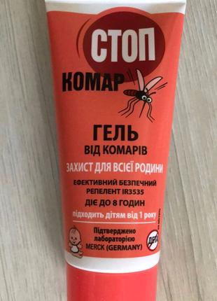 Стоп Камар