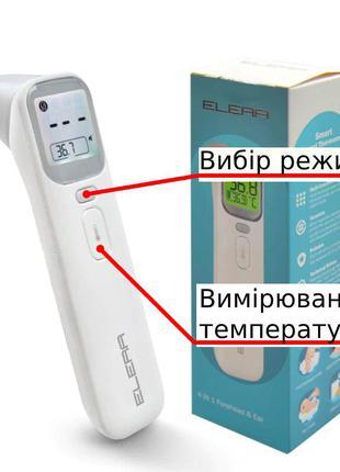 Безконтактний інфрачервоний термометр ELERA