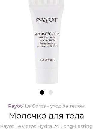 Молочко для тела  payot le corps hydra 24 (мини)